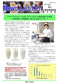 1602news香川