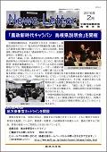 1602news_島根