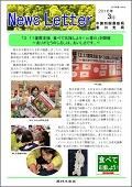 ニュースレター3月号香川