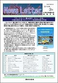 ニュースレター3月号徳島