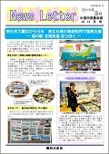 山口ニュースレター3月