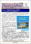 島根3月news