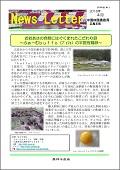 1604広島ニュースレター