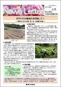 1604岡山ニュースレター