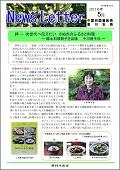 1605香川ニュースレター