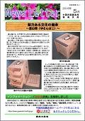 1605徳島ニュースレター