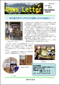 1606広島ニュースレター
