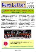 1606鳥取ニュースレター