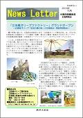 広島ニュースレター2016年7月号