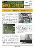 愛媛ニュースレター2016年7月号