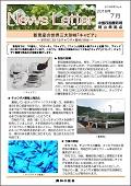 岡山ニュースレター2016年7月号