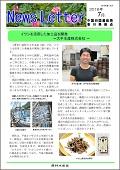 香川ニュースレター2016年7月号