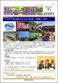 島根ニュースレター2016年7月号