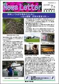 徳島ニュースレター2016年7月号