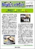 鳥取ニュースレター2016年7月号