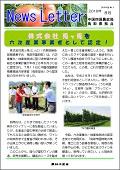 鳥取ニュースレター2016年8月号