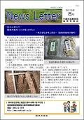 島根ニュースレター2016年8月号