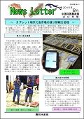 山口ニュースレター2016年8月号