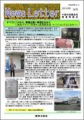 徳島ニュースレター2016年8月号