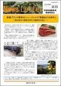愛媛ニュースレター2016年8月号
