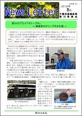 香川ニュースレター2016年8月号