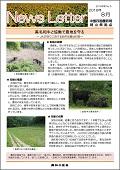 岡山ニュースレター2016年8月号