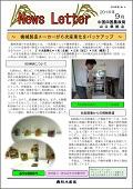 山口ニュースレター2016年9月号