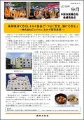 愛媛ニュースレター2016年9月号