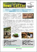 広島ニュースレター2016年9月号
