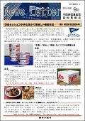 高知ニュースレター2016年9月号