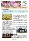 岡山ニュースレター2016年9月号
