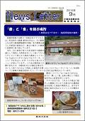 島根ニュースレター2016年9月号