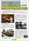 徳島ニュースレター2016年9月号
