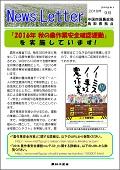 鳥取ニュースレター2016年9月号