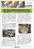 鳥取ニュースレター2016年10月号