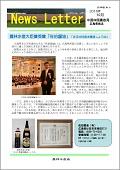 広島ニュースレター2016年10月号
