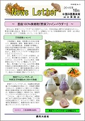 山口ニュースレター2016年10月号