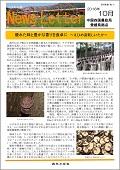 愛媛ニュースレター2016年10月号