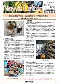 岡山ニュースレター2016年10月号