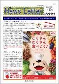 島根ニュースレター2016年10月号