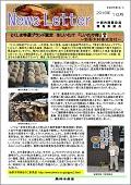 徳島ニュースレター2016年10月号