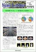 香川ニュースレター2016年10月号