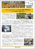 愛媛ニュースレター2016年11月号