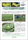 広島ニュースレター2016年11月号