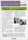 鳥取ニュースレター2016年11月号