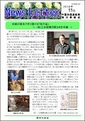 香川ニュースレター2016年11月号