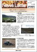 岡山ニュースレター2016年11月号