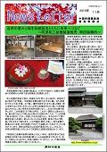 徳島ニュースレター2016年11月号