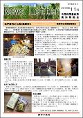 高知ニュースレター2016年11月号
