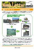 ニュースレター(愛媛版)2010年4月